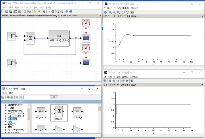 Scilab/Xcosのインストールと使い方 MATLABとの比較