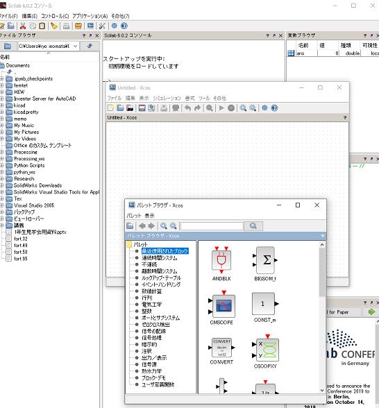 Scilab/Xcosのインストールと使い方 MATLABとの比較 | イノマタの趣味部屋
